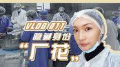 """VLOG 011 隐藏身份——食品厂""""厂花""""的日常是什么样的?"""
