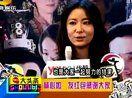 [www.6gdy.com]林心如《倾世皇妃》庆功宴 笑不拢嘴发红包