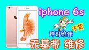 iphone6s无基带还有救吗 粉丝发来苹果6s无法激活 看坤哥如何维修