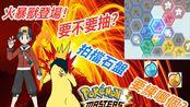 "Pokémon Masters 宝可梦大师—金银主角""火暴兽""登场!要不要抽?拍档石盘要练哪个比较好?#23"