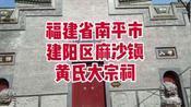 福建省南平市建阳区麻沙镇黄氏大宗祠