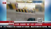 """山东菏泽:高速收费员""""碰瓷""""大货车?"""