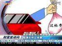 视频: 南京规定长江桥梁隧道收费期满后终止收费 20110922 财经中间站