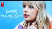 【Netflix】美国甜心小姐 [霉霉泰勒·斯威夫特个人纪录片] 官方双语字幕 Taylor Swift Miss Americana (2020)