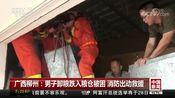 [中国新闻]广西柳州:男子卸粮跌入粮仓被困 消防出动救援