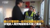【河北】交警问男子为何五年没考驾驶证 男子回答:那不是在里边待着呢
