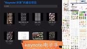 keynote制作电子手帐素材本(保姆级教程)