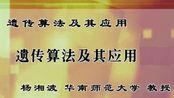[Class]遗传算法及其应用.华南师范大学.全8讲.杨湘波[02:59:29]