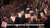 维也纳音乐会《拉德斯基进行曲》现场 奥地利作曲家老约翰·施特劳斯