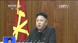 [共同关注]多国领导人发表新年讲话·朝鲜 金正恩:北南可举行最高级别会谈
