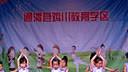 2016年度甘肃省通渭县鸡川教育学区许堡小学二年级牛悦彤拉丁舞表演