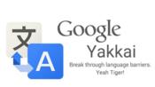 【瞎弄】com.google.yakkaiservice