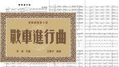 【军乐总谱#9】战车进行曲(李伟作曲王建中编曲)
