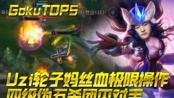 【GokuTOP5】Uzi韩服TOP5,丝血轮子妈极限操作,四级伪五杀团面对手!