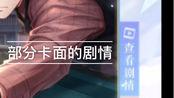 """【恋与制作人】部分卡面的""""查看剧情""""合集(更新暂时完结)"""