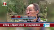 陕西安康:儿子患病去世欠下巨债 70岁老人爬树割漆还债