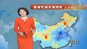 新一轮冷空气来了!中央台:未来四天,10月4日-10月7日天气预报
