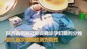 【西安】母女平安!陕西首例新冠肺炎确诊孕妇顺利分娩 婴儿首次核酸检测为阴性