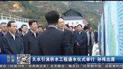 [甘肃新闻]天水引洮供水工程通水仪式举行 孙伟出席