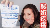 迪丽热巴超爱吃的酸奶疙瘩,30块钱2包,味道真的好吃吗
