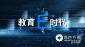 青岛市南教育中心信息化:变革创新