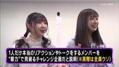 2020.03.22「AKB48 ネ申テレビ シーズン33」Vol.8「ウソつき選手権! 中編」放送!