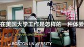 【HE】波士顿留学 VLOG 4 小留学生月收入5000+ | 和我一起在波士顿大学工作 | 美国第三周拿到ssn 第一份工作