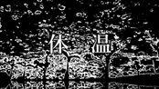 【赤塚優一_烏】体温【UTAU COVER】+UST