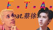 蔡徐坤助阵贾斯汀比伯热单《E.T.A.》MV玩整版首播!!!