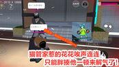 樱花校园模拟器:猫管家居然又惹花花生气了,被一顿胖揍!