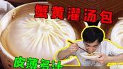 58元买来3个靖江蟹黄灌汤包,皮薄汁多,20元一个的包子好吃吗?