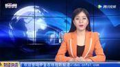 天津静海区渗坑污染将于7月底前根治