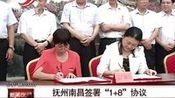 """抚州南昌签署""""1+8""""协议 新闻夜航 150916—在线播放—优酷网,视频高清在线观看"""
