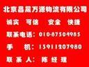 ▅北京到娄底搬家公司▅87504985