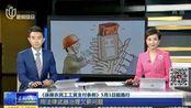 """""""保障农民工工资支付条例""""5月1日起施行 用法律武器治理欠薪问题"""