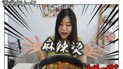 vlog 17 | 秘制完爆杨国福的 麻辣烫+奶茶=双倍快乐 | 一人食 | 十一宅家日常 | 20191006