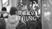 [探索北京]1分钟VLOG:乘坐地铁上班的人们