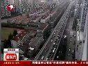 5月30日上海市路况信息07:59 [看东方]
