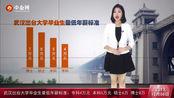 武汉出台大学毕业最低年薪专科4万元 本科5万元 硕士6万 博士8万