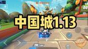 中国城1.13!太流氓了【QQ飞车手游】