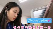 ching's vlog   香港女孩在大陆/和我一起度过北师大期末季的一周