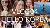VLOG04 HELLO KOREA | 海云台 | 甘川文化村 | 南山塔 | 咖啡厅 | 逛吃逛吃