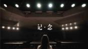 【MV】记念-上海市西郊学校2019届毕业短片
