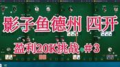 【影子鱼德州#19】德州扑克20K盈利挑战 第三期 德州新手的福利 实况解说 实战讲解