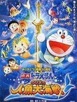哆啦A梦(大雄的人鱼大海战) 2010剧场版