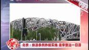 北京:旅游条例昨起实施 重拳整治一日游