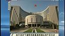 央行决定下调贷存款基准利率0.25个百分点[首都经济报道]