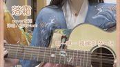 【糯米Nomi】落霜-傀儡姬(cover花粥)