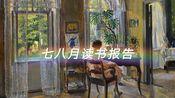 【读书报告】7、8月读书分享 言情|经典||随笔|日本文学