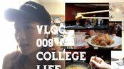 #VLOG 009# 美国大一报道+第N年在国外过中秋+自制咖喱牛腩饭